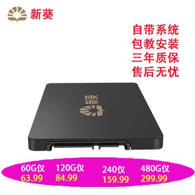 新葵固态高速固态硬盘 120G 240G 480G 60G 笔记本ssd硬盘 sata
