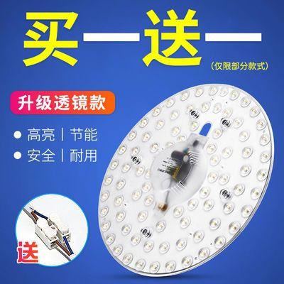 LED吸顶灯芯圆形改造灯板改装光源雷达模组环形灯管声光控模组