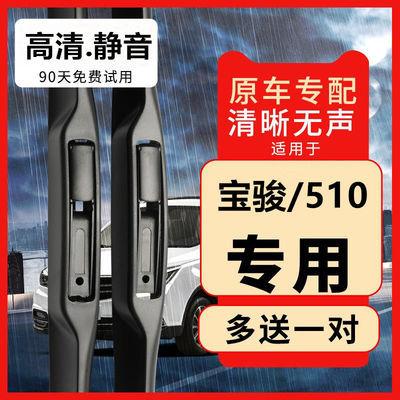 宝骏510雨刮器雨刷器片U型【4S店|专用】无骨三段式刮雨器片胶条