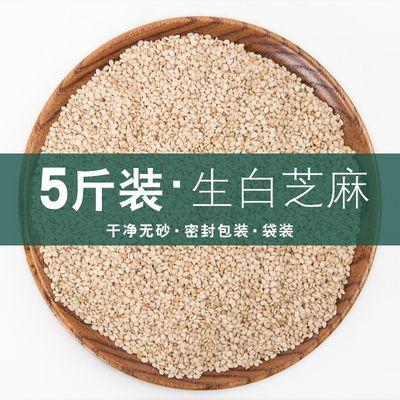 【热卖】御源泉熟黑芝麻新货批发5斤装干净无沙现炒生白芝麻即食