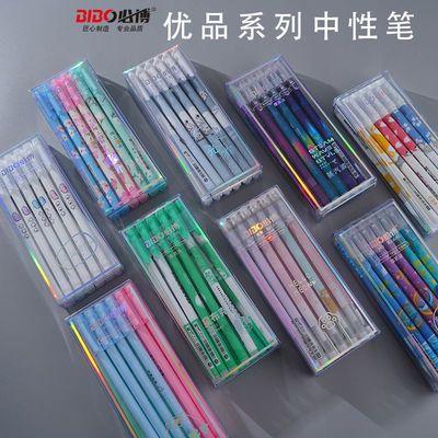 92994/必博优品 黑色中性笔全针管0.5mm水笔签字笔碳黑学生考试用12支装