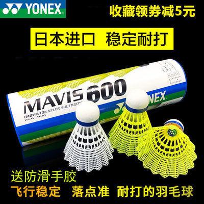 正品YONEX尤尼克斯尼龙球防风6只装耐打球打不烂训练比赛羽毛球。