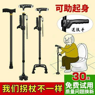 拐杖拐棍老人手杖防滑老年人四脚轻便伸缩多功能铝合金智能仗套装