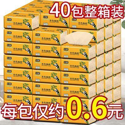 40包/8包真诚竹浆本色纸巾抽纸批发家用餐巾纸面巾纸卫生纸整箱