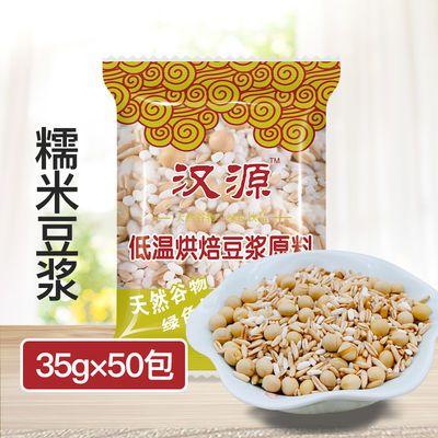 【热卖】【工厂直发】五谷熟豆原料五谷豆浆料包多种口味组合早餐
