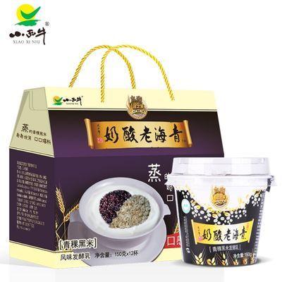【促销】小西牛 青海老酸奶青稞黑米藏之宝高原特产谷物低温老酸