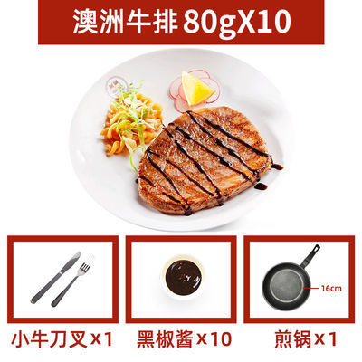 【促销】新鲜菲力牛排家庭儿童套餐团购冷冻食品便宜20片澳洲牛肉