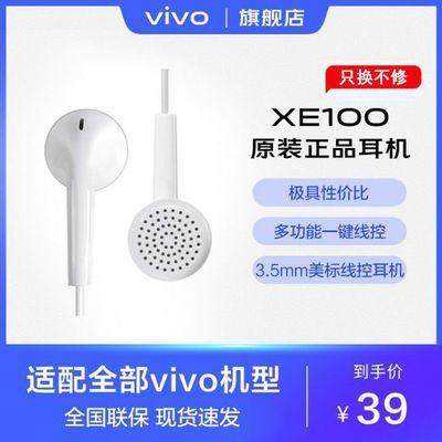 【原装正品】vivo XE100/160原装正品线控耳机耳机线vivo z5xNeo3