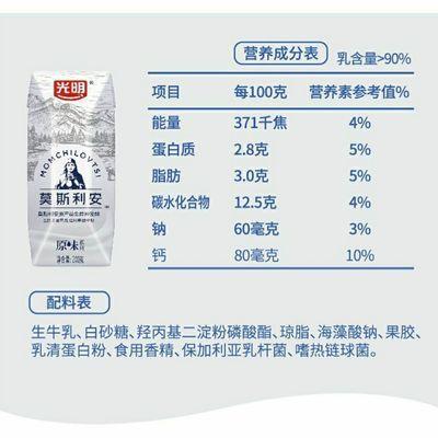 12月生产光明莫斯利安原味酸奶200g*12盒礼盒酸牛奶新老包装随机
