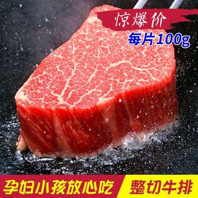 【促销】新鲜澳洲菲力单片黑胡椒牛排套餐牛排肉批发原切10片20片