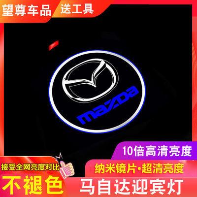 马自达6迎宾灯马8/阿特兹/马六/睿翼/专用镭射灯投影车门灯改装