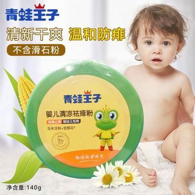青蛙王子婴儿新生幼儿热痱粉爽身粉140g玉米淀粉宝宝舒爽防痱子