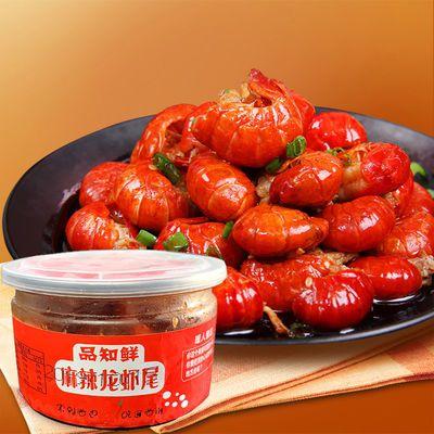 【促销】麻辣小龙虾尾即食罐装熟食生鲜蒜蓉香辣海鲜冷冻虾球鲜活