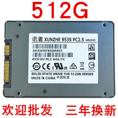 SATA固态硬盘 240G 256G 120G 480G 512G 1tB 笔记本台式高速SSD