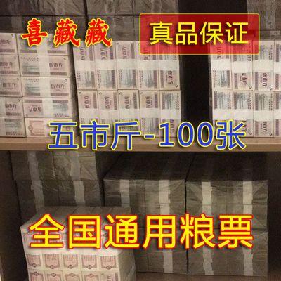 【特价】1966年全国通用粮票5/伍斤 水印防伪 100张 粮票收藏真品