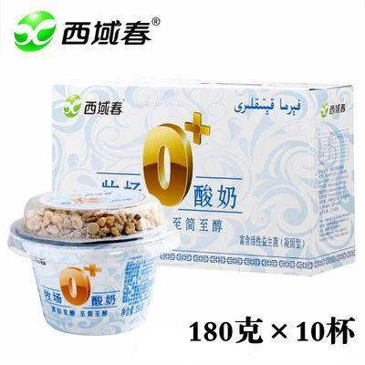 【促销】新疆西域春牧场0+老酸奶原味180克*10杯0添加原味酸奶配