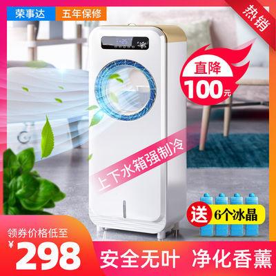 荣事达空调扇无叶冷风扇家用加水制冷风机移动加湿净化水冷小空调