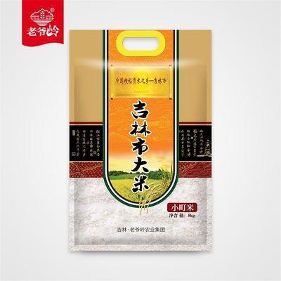【促销】老爷岭东北大米10斤小町圆粒米2019新米红版鸭田稻珍珠米