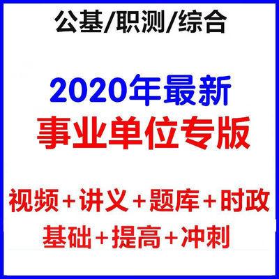 2020年事业单位编制考试网课公共基础知识视频资料公基题库电子版