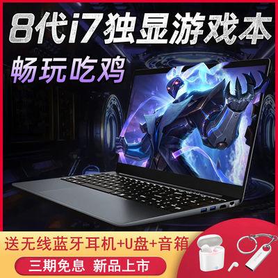 英特尔15.6寸全新独显i7笔记本电脑正品i5游戏本高配超薄手提学生