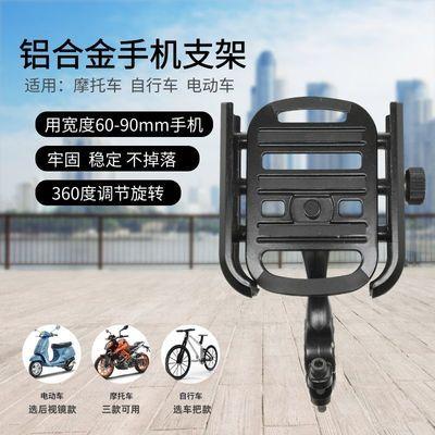 摩托车手机架自行车外卖骑手机车载导航支架电瓶电动骑行手机支架