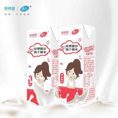 【促销】【6盒牧场供品】新希望雪兰好想草莓酸酸乳200gx6盒