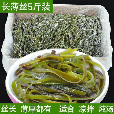 【促销】盐渍海带丝5斤新货 海带头山东荣成新鲜长厚丝非干货整箱