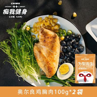 【促销】鸡胸肉开袋即食健身低脂代餐速食水煮奥尔良鸡脯肉无油沙