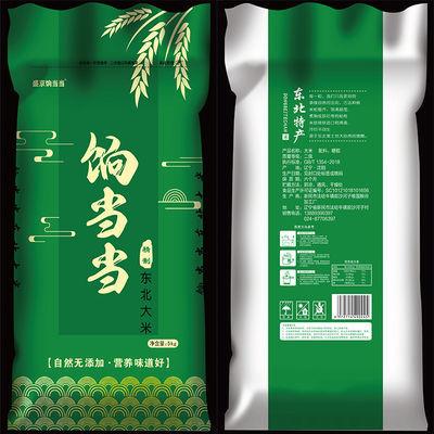 【促销】东北大米10斤2019年新米珍珠米圆粒米小町米农家大米20斤