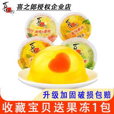 喜之郎果冻零食大杯散装儿童水果果冻大礼包混搭什锦整箱果肉果冻