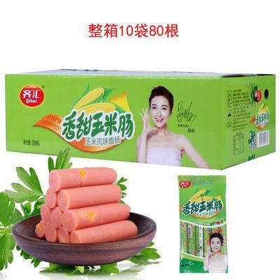 【热卖】玉米火腿肠70支1610克润口香甜王玉米肠整箱批发休闲香肠