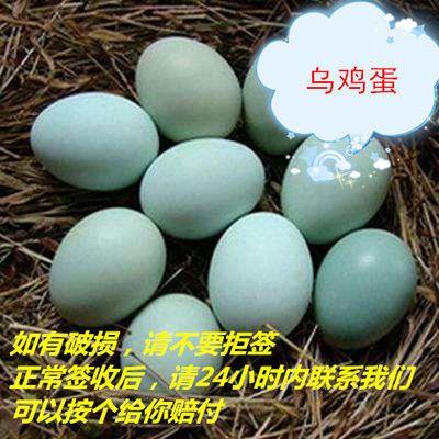 【促销】舌尖上的玉食 新鲜乌鸡蛋绿壳蛋30枚包邮破损包赔 20-60