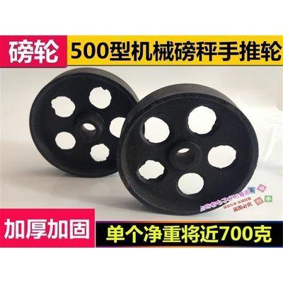 千斤磅秤配件500KG1000kg吨泵磅老式秤手动秤配件滑轮轮子连接杆