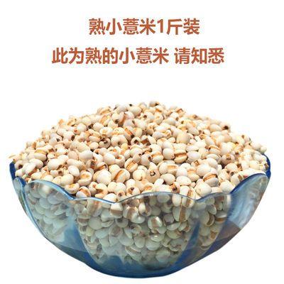 【促销】熟薏米5斤红豆多规格邮祛湿薏仁米仁农家自产新货薏米仁