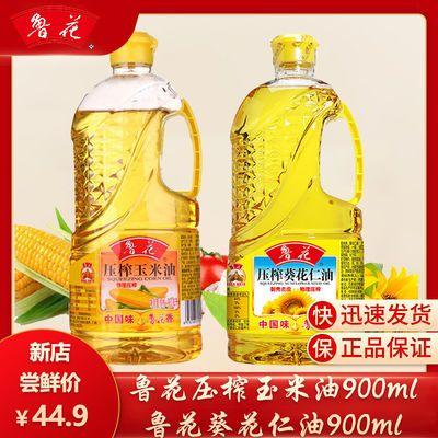 鲁花压榨玉米油900ml+葵花仁油900ml组合家用非转基因瓶装食用油