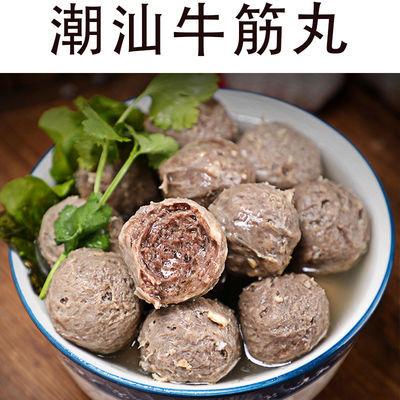 【热卖】潮汕牛肉丸牛筋丸正宗手打手工丸潮州牛肉丸烧烤聚餐火锅