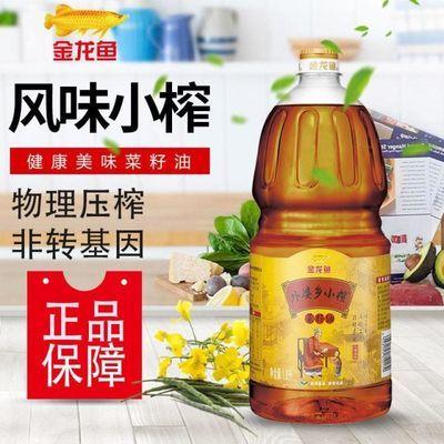 【促销】金龙鱼900ML/1.8升外婆乡小榨菜籽油非转基因压榨菜籽油