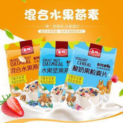 酸奶果粒水果燕麦片烘焙混合坚果营养学生早餐免煮即食代餐100克