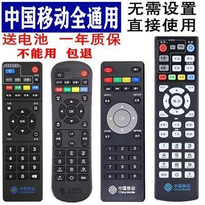 中国移动万能机顶盒遥控器通用中兴咪咕魔百盒和易视烽火机顶盒