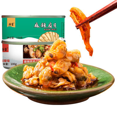 【促销】麻辣小龙虾罐装即食小龙虾尾罐头香辣味虾球网红海鲜熟食
