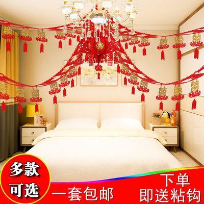 结婚布置婚房拉花装饰套装客厅卧室喜字吊坠布置婚礼结婚用品大全