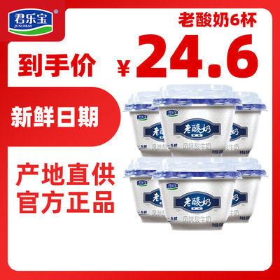 【热销】君乐宝经典风味老酸牛奶益生菌发酵乳儿童营养早餐酸奶13