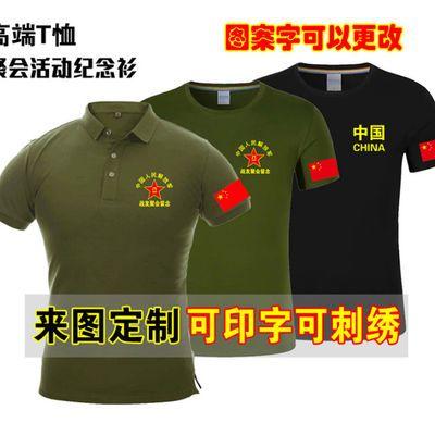 八一建军节爱国t恤退伍军人老兵纯棉短定制战友聚会纪念自卫还击