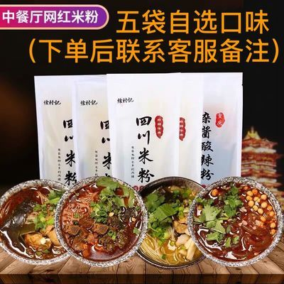 【促销】绵阳米粉老开元正宗四川特产速食方便粉丝牛肉肥肠鸡汤米