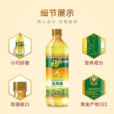 福临门食用油 粮油 非转基因 黄金产地压榨一级玉米油 900mlX2瓶