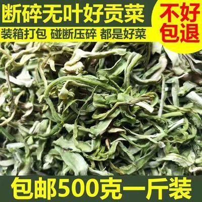 【促销】特级无叶贡菜贡菜干新鲜苔干苔菜农家土特产干货脱水蔬菜