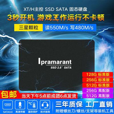 固态硬盘带缓存512G256G480G笔记本台式机电脑2.5寸SATA3高速SSD
