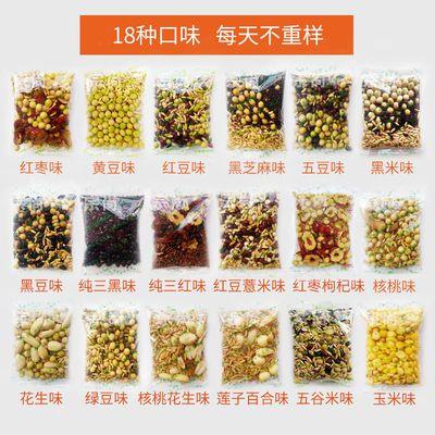 【促销】【熟豆浆料包 单口味50包】现磨五谷豆浆原料包豆浆杂粮