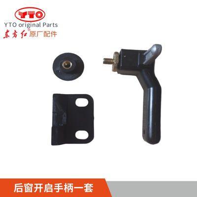 中国一拖东方红拖拉机配件后窗把手开启机构套件手柄原厂配件