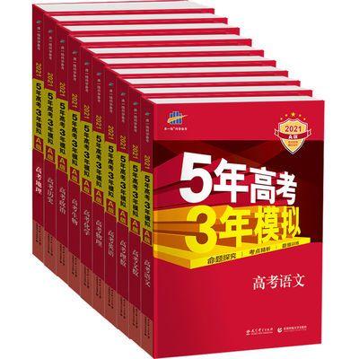 2021版五年高考三年模拟53A版语文数学英语物理化学生物历史地理